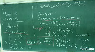 微分方程期中考解答一