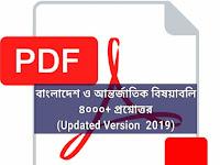 বাংলাদেশ ও আন্তর্জাতিক বিষয়াবলি৪০০০+ প্রশ্নোত্তর - PDF ফাইল (Updated Version  2019)