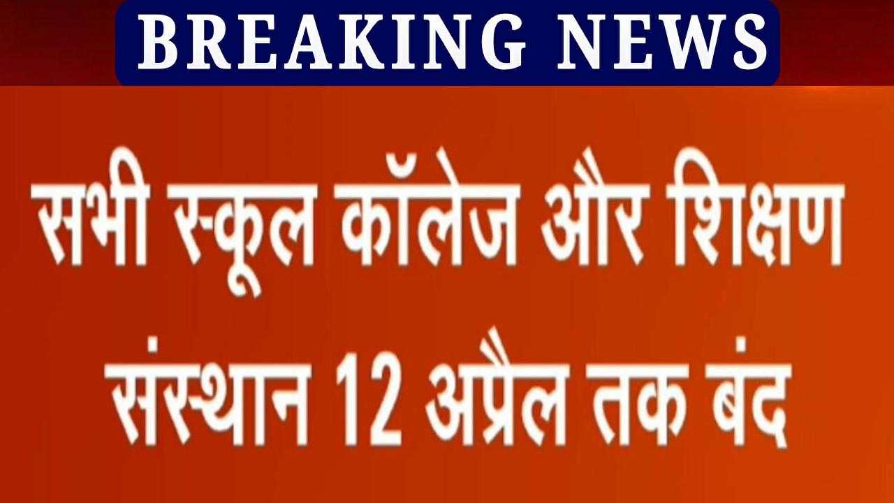बिहार में फिर से स्कूल-कॉलेज 11 अप्रैल तक बंद, सार्वजनिक समारोह के लिए जारी हुई नई गाइडलाइन