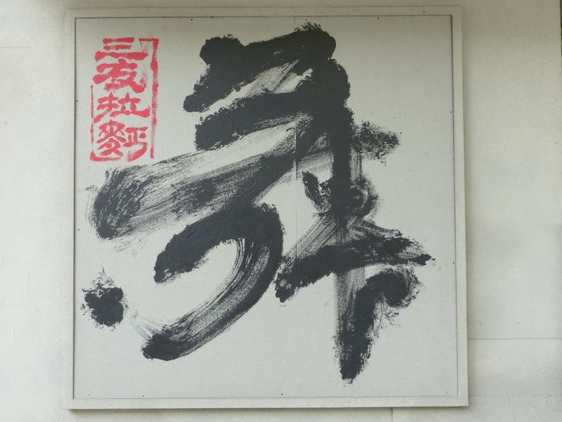 Taipei. Modélisme davions et Street art - P1250756.JPG