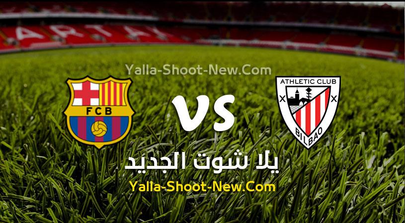 مباراة برشلونة وأتلتيك بلباو