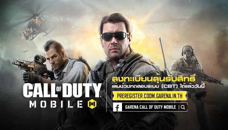 ลงทะเบียนเพื่อลุ้นรับสิทธิ์เล่น Call of Duty® Mobile - Garena ช่วง Closed Beta Test ได้แล้ววันนี้!