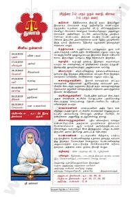 Kumudam Jothidam Raasi Palan - 16/12/2015 to22/12/2015