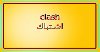 clash اشتباك