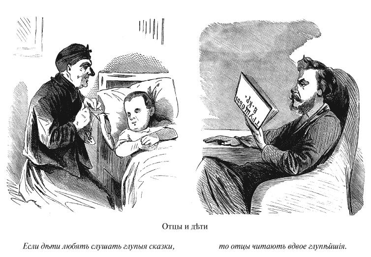 Отцы и дети - Если дети любят слушать глупые сказки, то отцы читают вдвое глупейшие...