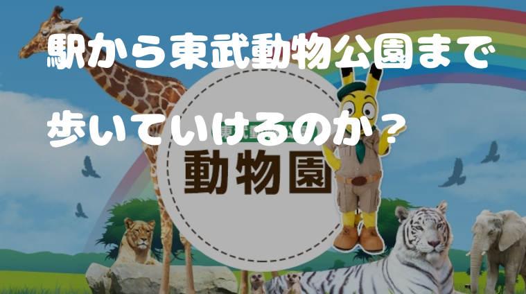 【徒歩】東武動物公園駅から東武動物公園まで歩いて行けるの?【交通手段】