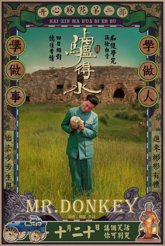 The Donkey / Mr. Donkey China Movie