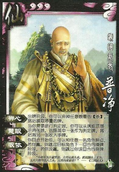 Pu Jing