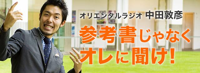 オリエンタルラジオ中田敦彦 参考書じゃなくオレに聞け!