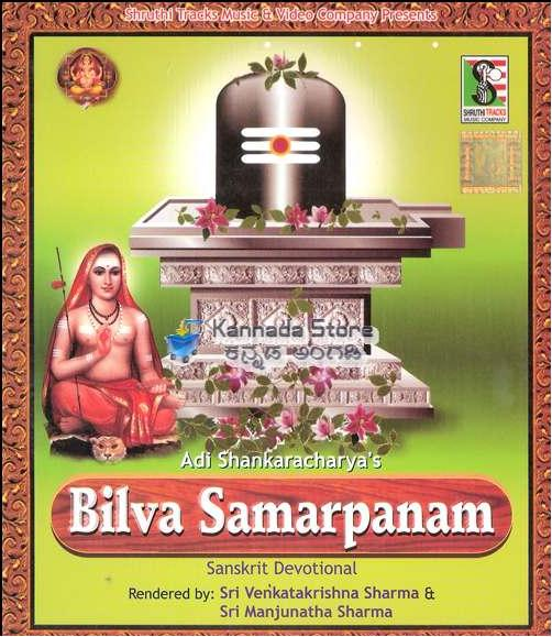 Bilva Samarpanam By Venkatakrishna Sharma & Manjunatha Sharma Devotional Album MP3 Songs