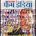 यहाँ देखें, फेम इंडिया-एशिया पोस्ट के 50 प्रभावशाली बिहारियों की सूचि
