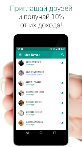 Адверт : мобильный заработок Screenshot