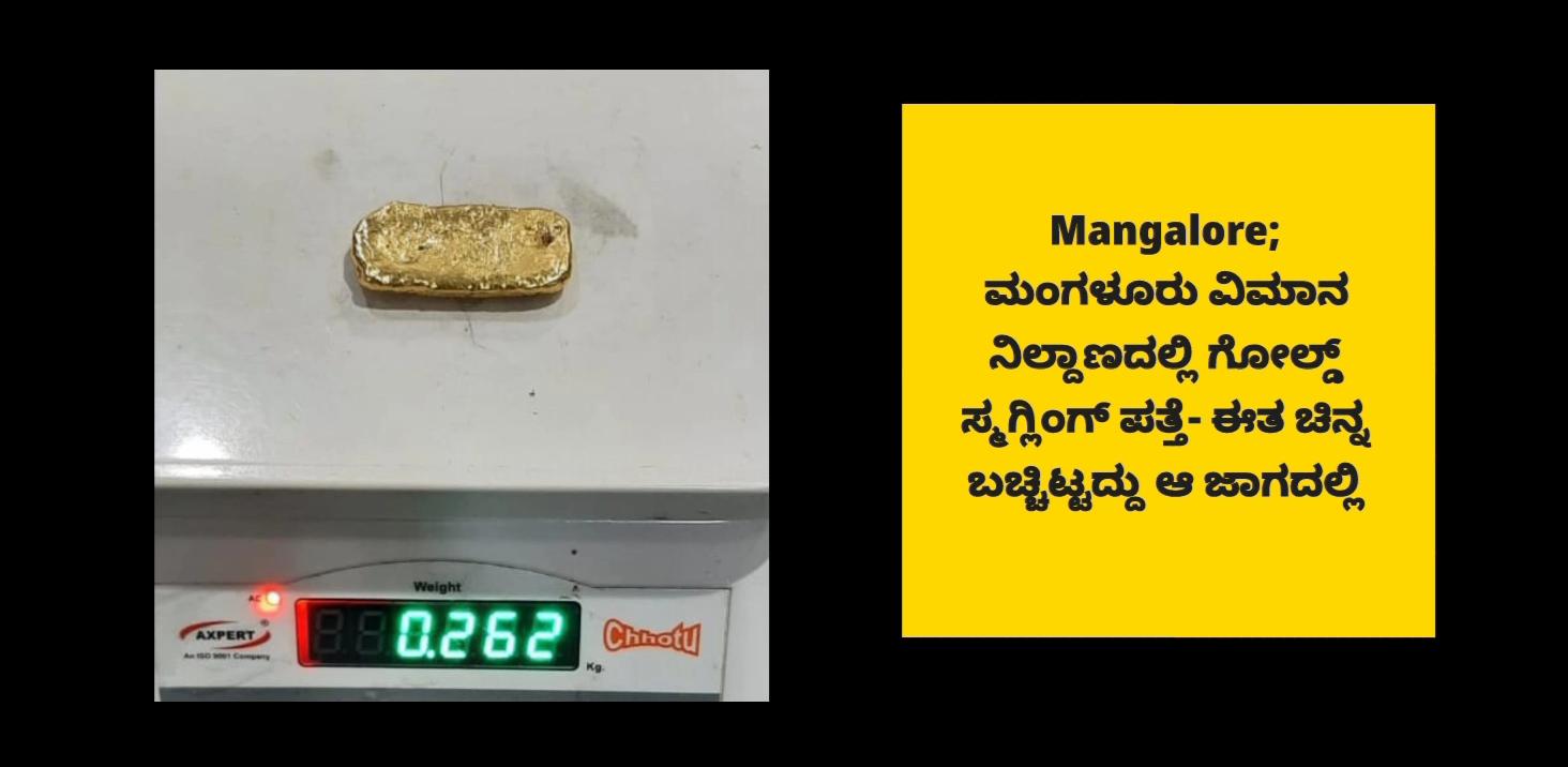 Mangalore; ಮಂಗಳೂರು ವಿಮಾನ ನಿಲ್ದಾಣದಲ್ಲಿ ಗೋಲ್ಡ್ ಸ್ಮಗ್ಲಿಂಗ್ ಪತ್ತೆ- ಈತ ಚಿನ್ನ ಬಚ್ಚಿಟ್ಟದ್ದು ಆ ಜಾಗದಲ್ಲಿ