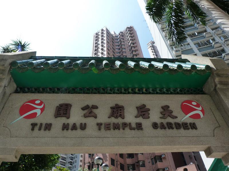 Aller retour a Hong Kong - P1140614.JPG