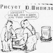 Шипилов: 1992 год