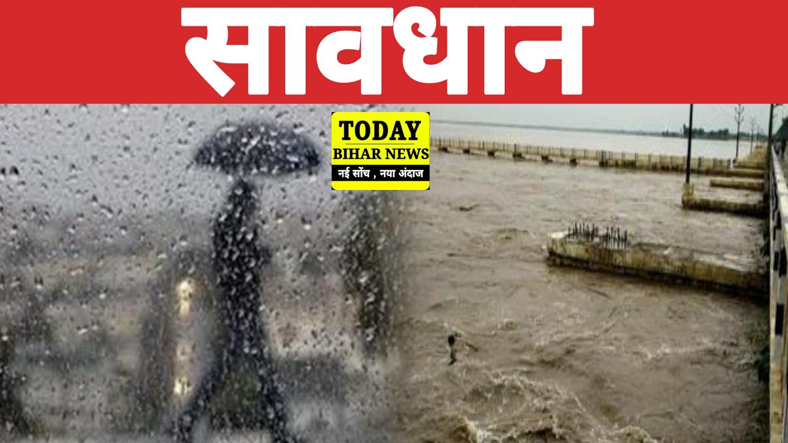बिहार में बागमती और कमला खतरे के निशान से ऊपर, 17 जिलों में भारी बारिश की संभावना