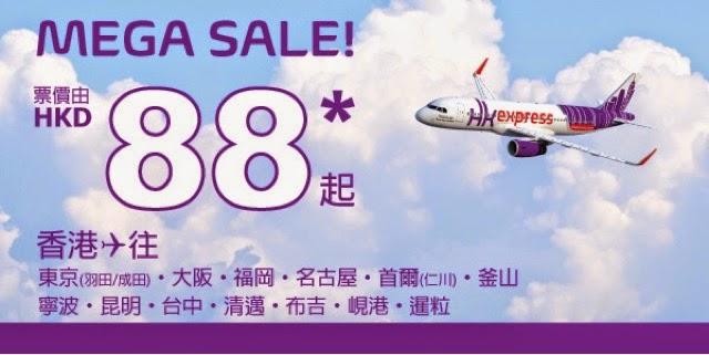 又有筍野!今晚(3月24日)零晨12點,HK Express又有Mega Sale,韓國$288起、日 本$388起、泰國/台灣$188起。