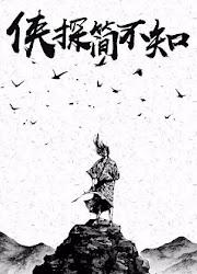Ancient Detective China Drama