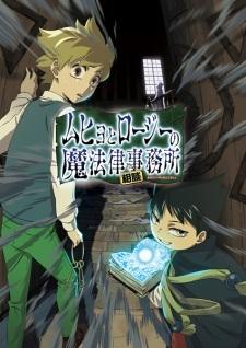 Muhyo to Rouji no Mahouritsu Soudan Jimusho - Muhyo & Roji's Bureau of Supernatural Investigation (2018)