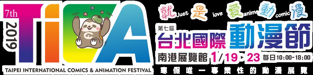 [迷迷動漫] 2019台北國際動漫節 本週登場 漫畫家簽名會,偶像聲優現場表演 不可錯過