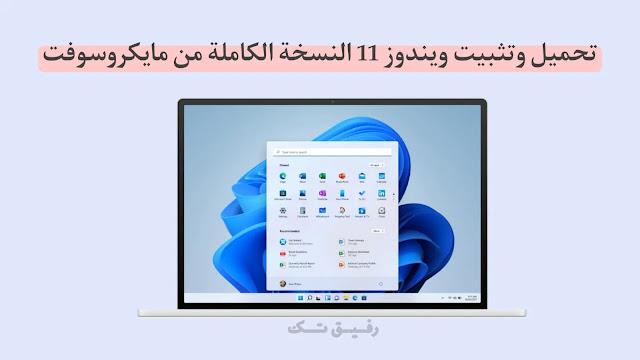 تحميل و تثبيت ويندوز Windows 11 ISO الرسمي النسخة الكاملة من مايكروسوفت