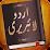 اردو لائبریری's profile photo