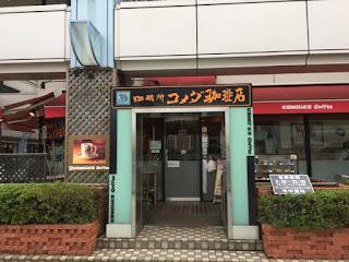 新浦安のコメダ珈琲
