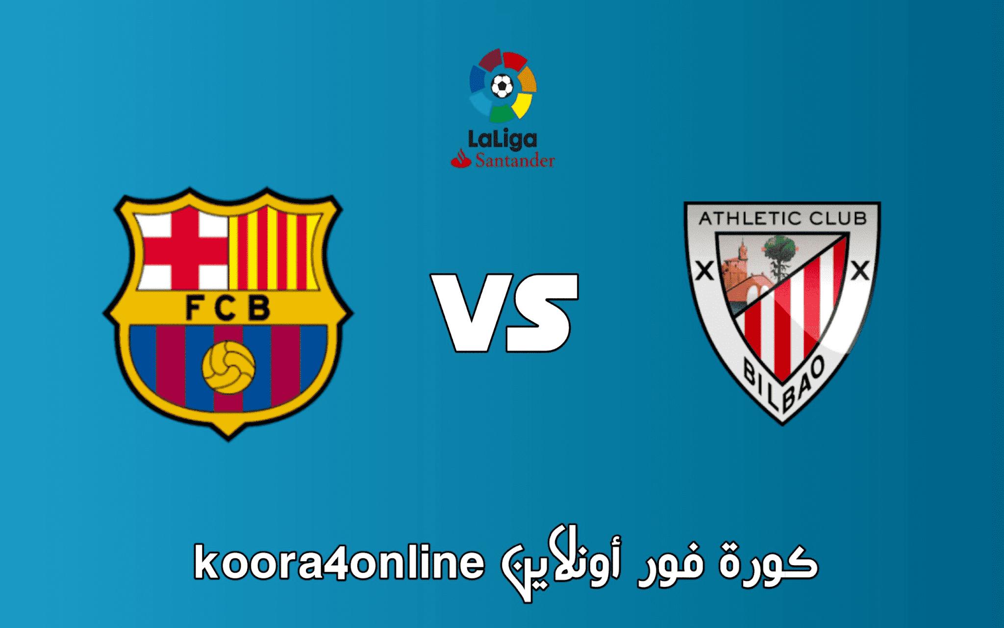 مشاهدة مباراة برشلونة و أتلتيك بلباو اليوم 21-08-2021 في الدوري الإسباني