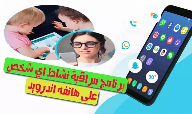 اقوى برنامج لمراقبة هواتف اطفالك الاندرويد عن بعد و معرفة جميع نشاطهم في النت وموقعهم جغرافي
