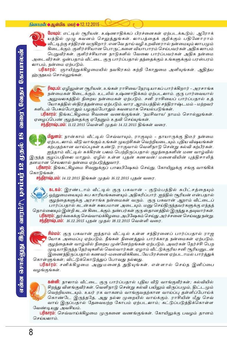 Weekly Raasi Palan - 13-12-2015 to 18-12-2015   Raasi Palan