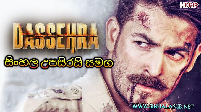 Dassehra (2018) Sinhala Subtitles   සිංහල උපසිරසි සමග   පොලිස් සිංහයා යලිත් උපදී