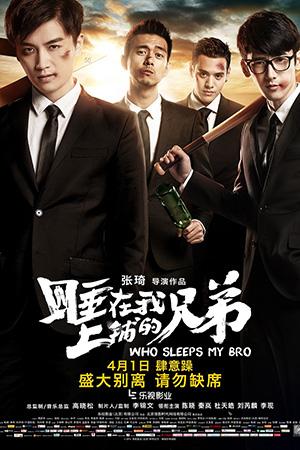 Who Sleep My Bro - Người Anh Em Trên Giường