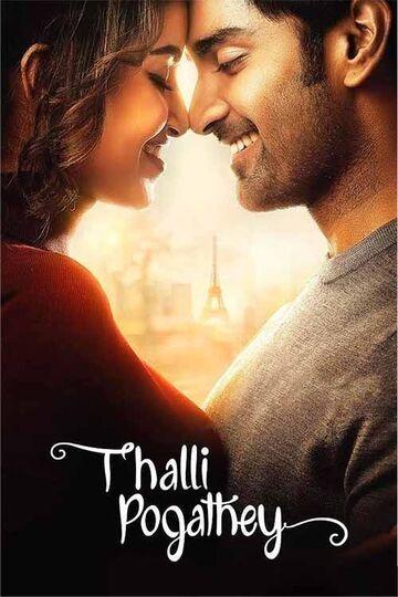 Where To Watch Thalli Pogathey Movie Online