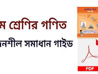 ৫ম শ্রেণির গণিত সৃজনশীল সমাধান গাইড - PDF Download