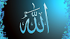 Who is Allah? Who created God?  اللہ کون ہے؟اللہ کو کس نے پیدا کیا؟