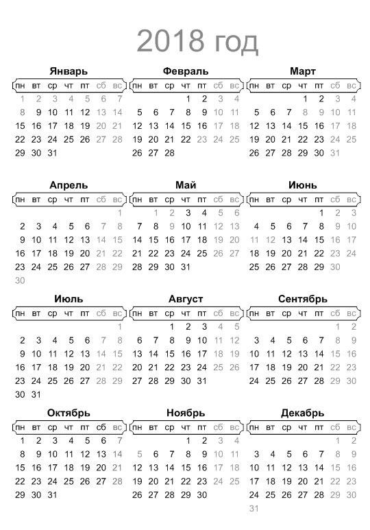 черно-белый вертикальный календарь 2018