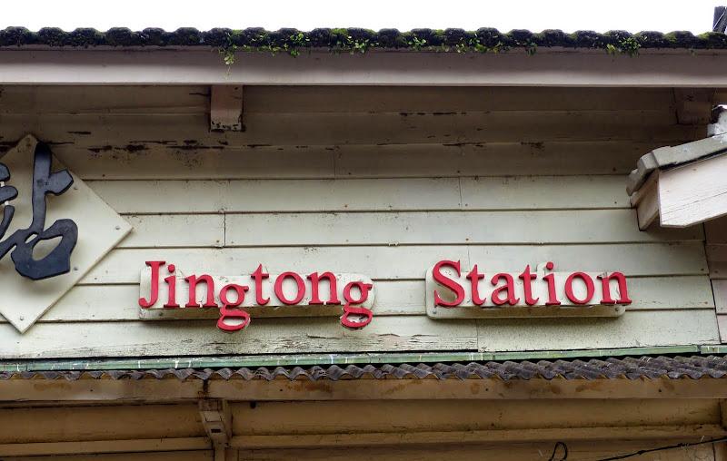 Pingxi, randonnee - P1040029.JPG
