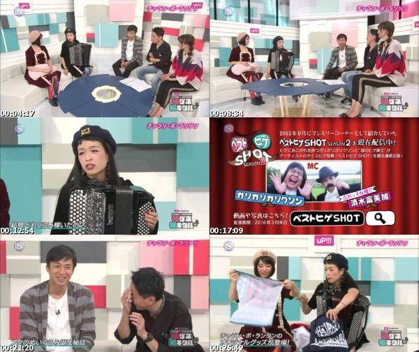 [TV-Variety] チャラン・ポ・ランタン – uP!!! presents MUSIC SHOWERチュートリアルの徳ダネ福キタル♪ (SSTV 2016.01.15)