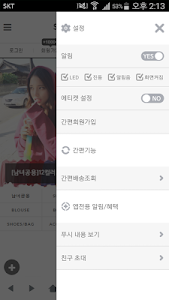 승아샵 screenshot 1