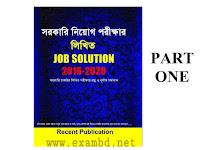 সরকারি নিয়োগ পরীক্ষার লিখিত Job Solution 2016-2020 - Part1 PDF