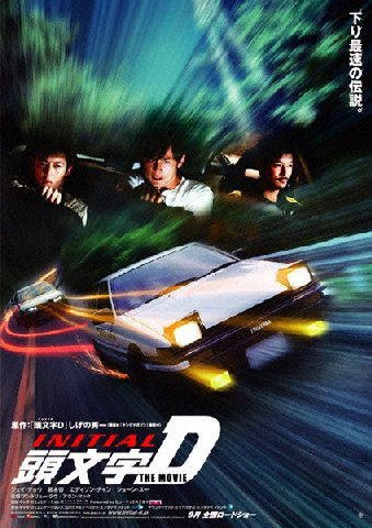 [MOVIES] 頭文字<イニシャル>D THE MOVIE / INITIAL D (2005)