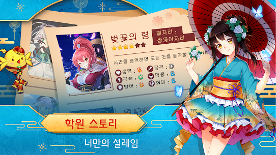 걸스 레볼루션—봉인 해제 1.10.0 10