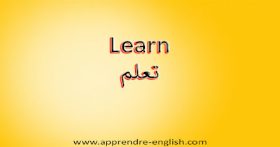 Learn تعلم