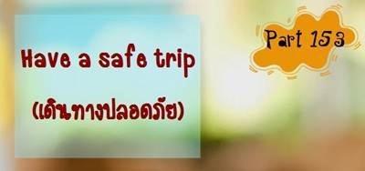 บทสนทนาภาษาอังกฤษ Have a safe trip (เดินทางปลอดภัย)