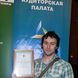 Всероссийский конкурс Национальная экологическая премия 2013