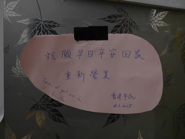 "note with messages ""祝願早日平安回 重新營業"" and ""Freedom of speech never dies"""