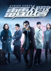 Strike Force China Web Drama