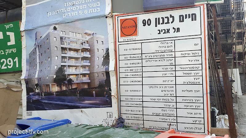 פרויקט חיים לבנון 90