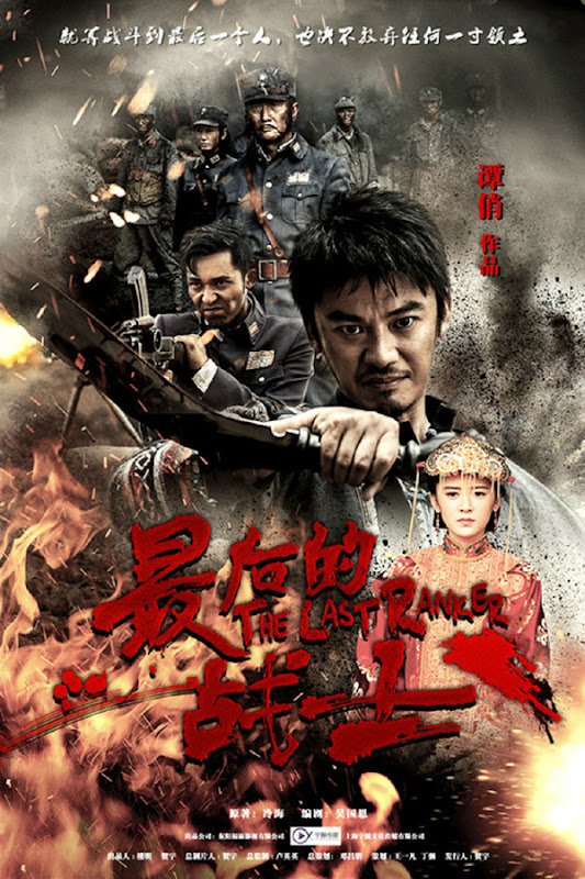 The Last Ranker China Drama