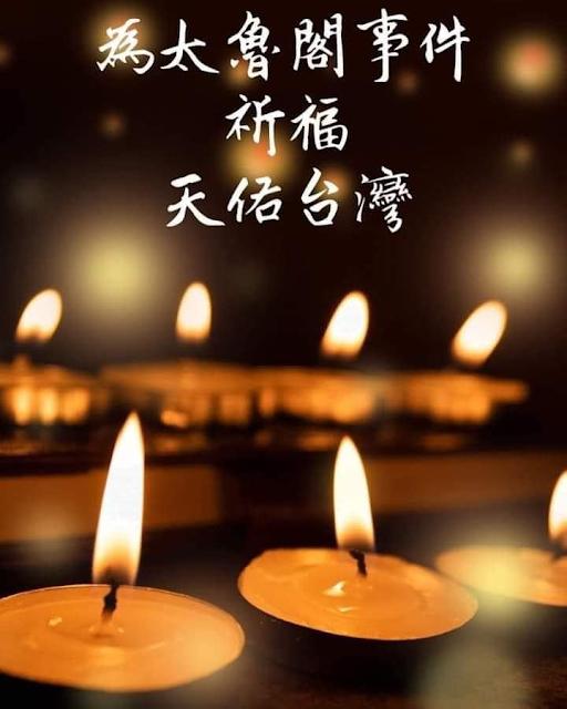 祈願~  台鐵發生事故、生者消災免難 亡者往生佛國、旅者平安返家 中華元氣門宇宙元能身心靈學會                           全體師生祈福祝禱